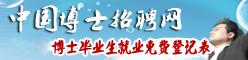 中国博士招聘网博士毕生生就业免费登记表