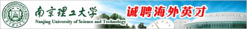 南京理工大学诚聘海外英才