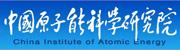中国原子能科学研究院2012年研究生招聘计划